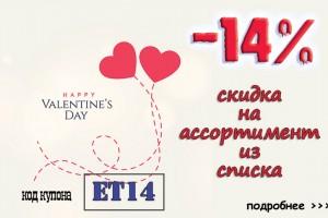 """Скидка -14% ко Дню святого  Валентина, с купоном """"et14"""""""