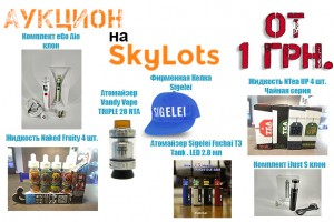 Аукцион на skylots.org от Electro-Tobacco.com, новые товары от 1 грн.