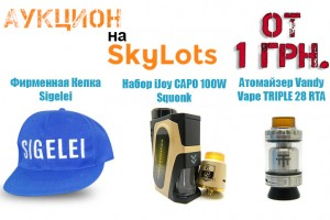 Аукцион на skylots.org от Electro-Tobacco.com, Фирменная кепка Sigelei; Набор iJoy Capo,; Клиромайзер Vandy Vape Triple. Все от 1 грн.