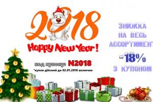 З Новим 2018 роком