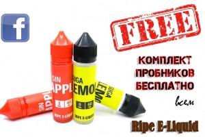 Акция, бесплатный пробник жидкости Ripe E-Liquid