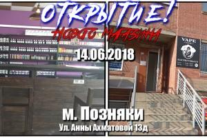 Открытие нового магазина Electro-tobacco на Позняках!