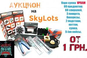 Аукцион на skylots.org от Electro-Tobacco.com, Vape сумка VPDAM от 1 грн.