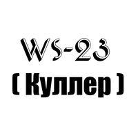 Ароматизатор WS-23, 5 мл